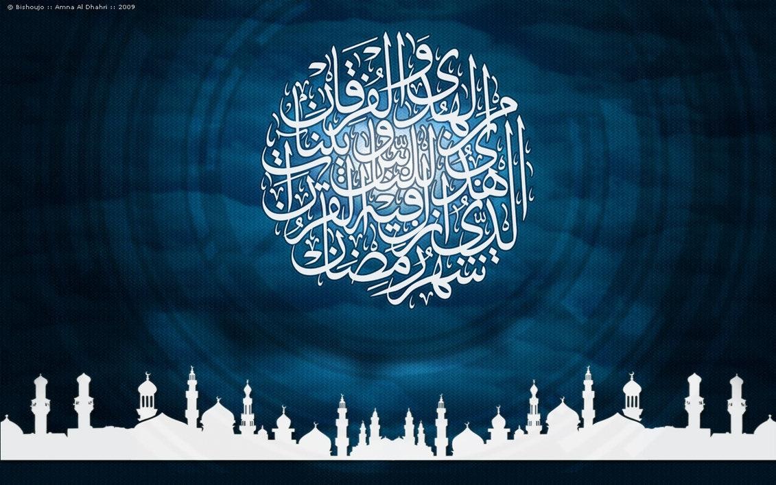 Поздравление мусульман с рамазаном